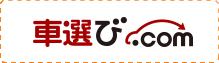 クルマ選び.com
