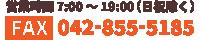 FAX 042-855-5185